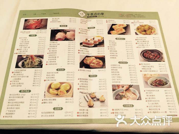 幼儿园餐厅菜单布置