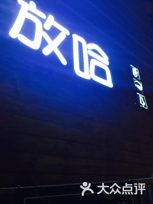 放哈美食(咖啡井店)-王府-兰州图片迷泥美食图片