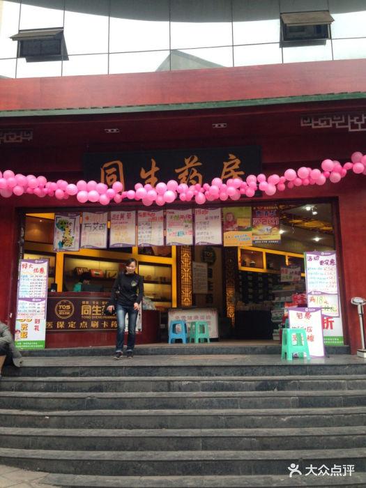 同生药房-7018148图片-重庆医疗健康-大众点评网
