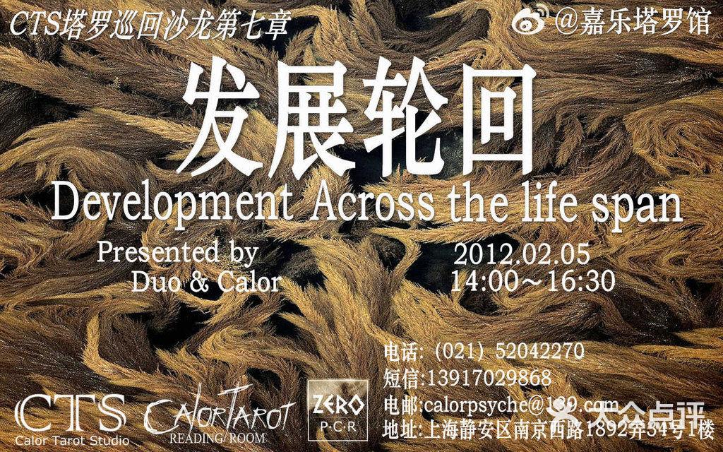 嘉乐塔罗心理占卜馆-沙龙活动-发展轮回海报图片-上海