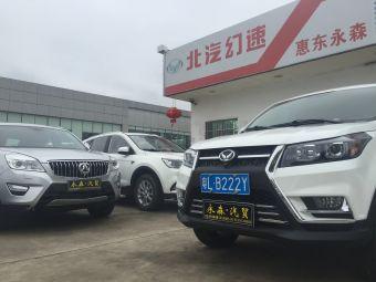 永森汽车销售有限公司