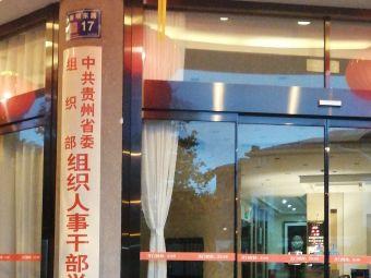 中共贵州省委组织部组织人事干部学院