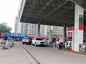 中国石化加油站(聆江花园店)
