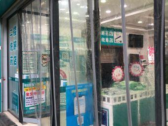 桂中大药房(健康广场店)