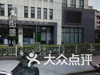 石泉社区文化活动中心