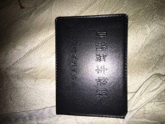 郑州市公安局交警支队第二大队