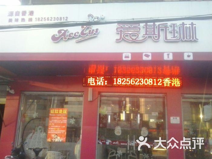 爱斯琳-美食-霍邱县美食-大众点评网挖草图片图片