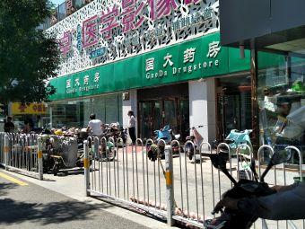国大药房(五一路店)