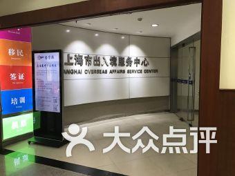上海市出入境服务中心-移民港