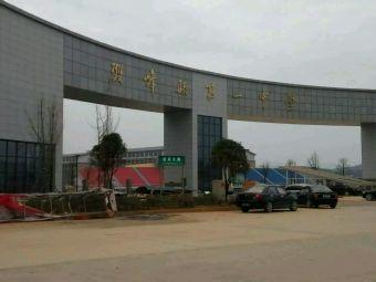 双峰县第一中学
