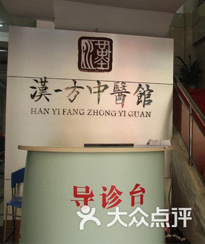 汉方中医馆导诊台高清图片