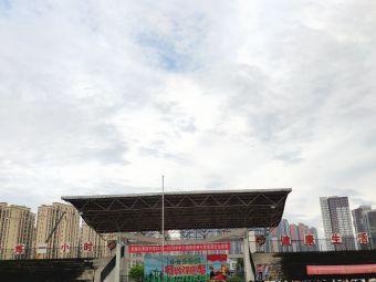 郫县四中(犀浦校区)