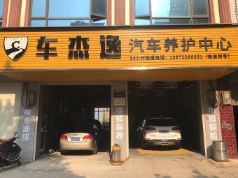 车杰逸汽车养护中心