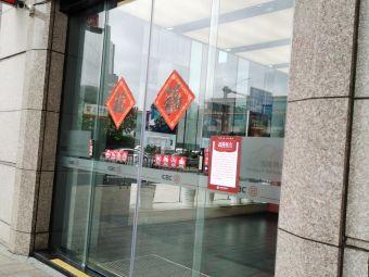 中国工商银行(利和广场店)
