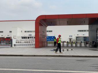 特斯拉超级工厂