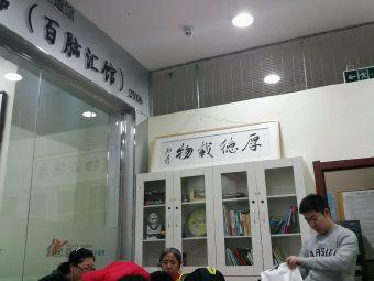 铸剑黑带跆拳道馆(南岗新世界店)
