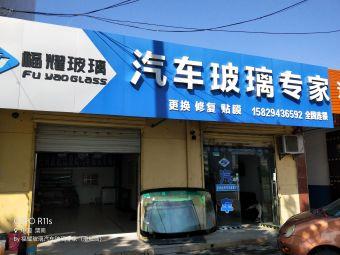 澄城县福耀汽车玻璃店