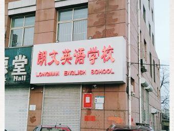 朗文英语学校
