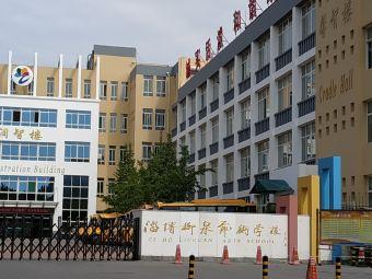 柳泉艺术学校