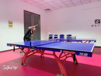 中业·灵动乒乓球馆