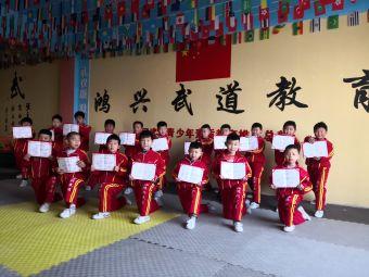 鸿兴武道教育