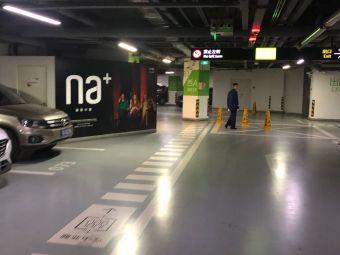 北京坊停车场