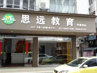 思远教育(丹霞校区)