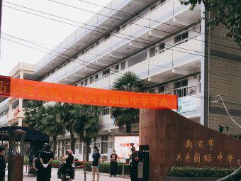 南京市共青团路中学