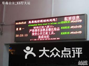 摆渡站(民生路站)