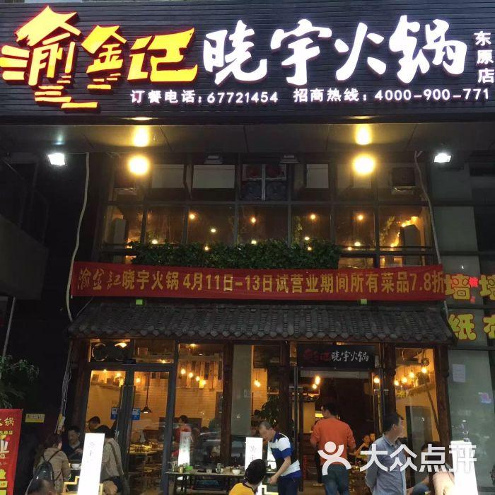 渝金记晓宇火锅(东原店)-门头图片-重庆美食-大众