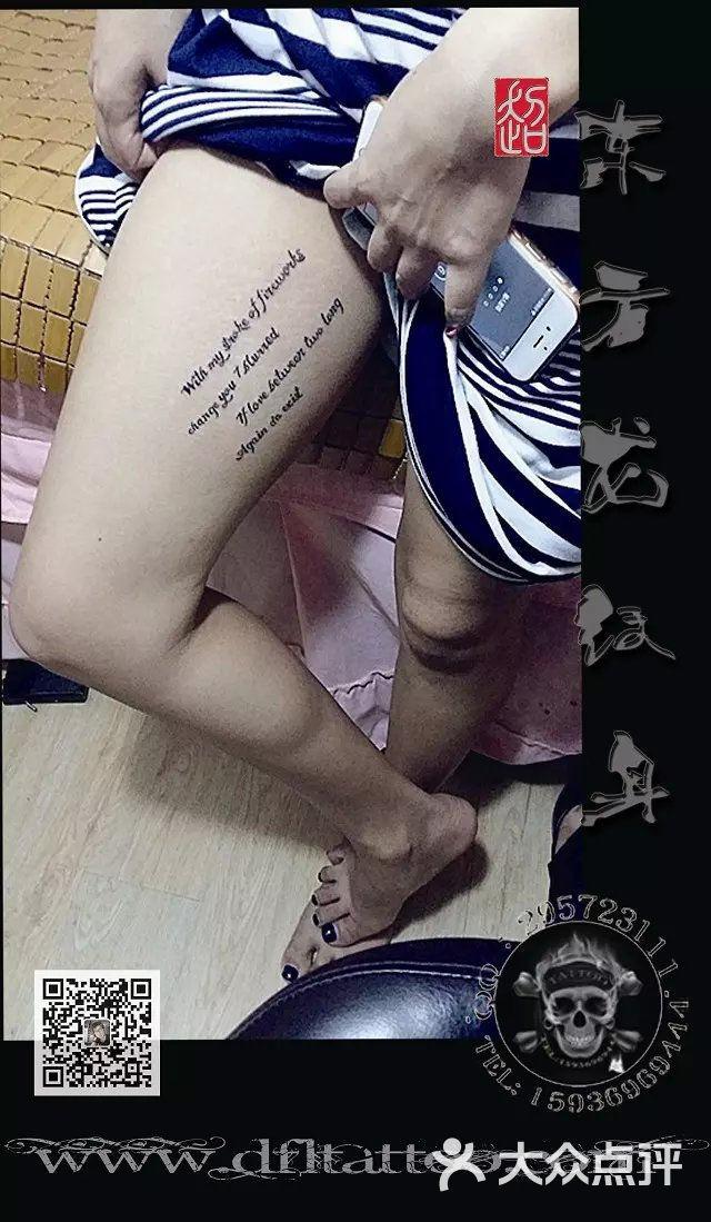 东方龙纹身.大腿内侧