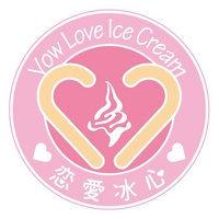 恋爱冰心霜淇淋的图片