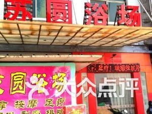 金华苏溪镇洗浴中心排行