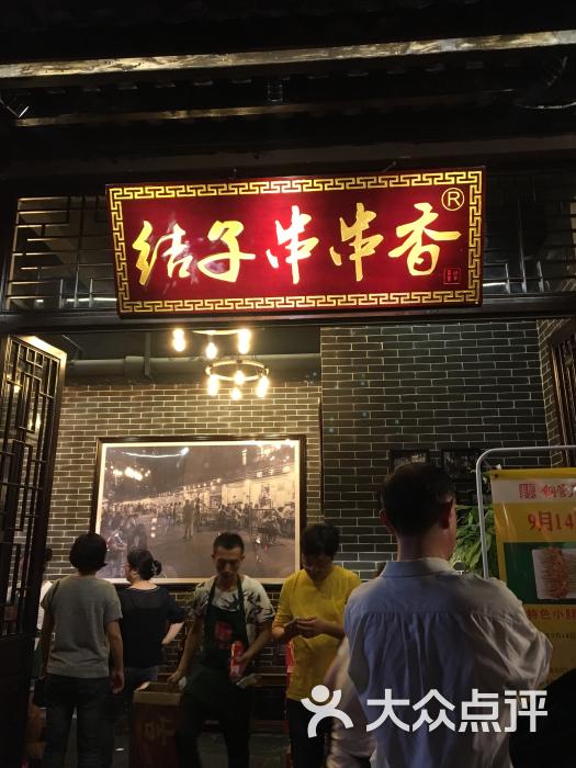 结子串串香(华润旗舰店)-门头图片-成都美食-大众点评