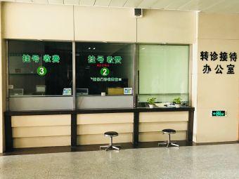 浙江蕭山醫院
