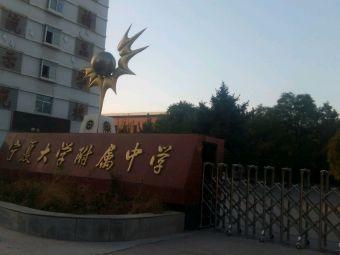 宁夏大学附属中学