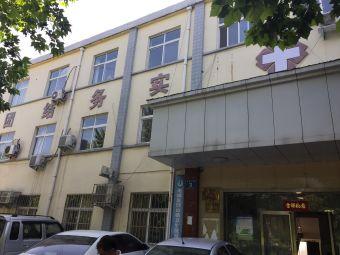 邙山社区卫生服务中心