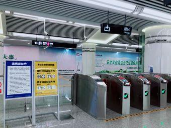 总部基地地铁站