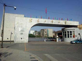 沈阳工业大学石油化工学院