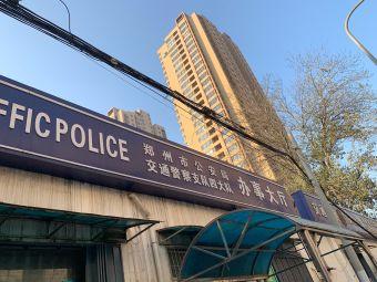 郑州市公安局交警支队第四大队