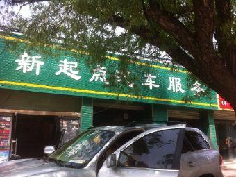 新起点汽车服务(崇福路)
