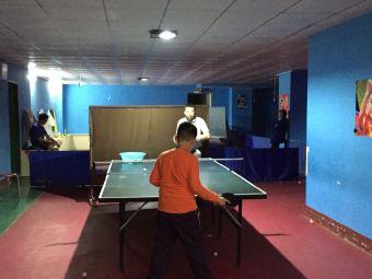 长乐乒乓球俱乐部
