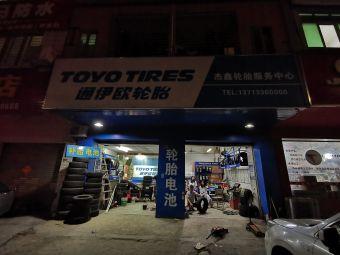 杰鑫轮胎服务中心