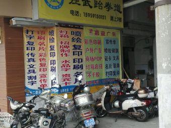 殛武跆拳道俱乐部