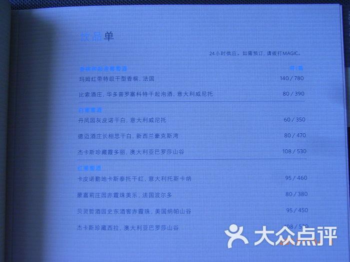 上海希尔顿酒店菜单送餐图片客房-第23张生蚝烤着吃图片