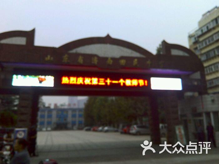 山东省济南回民中学