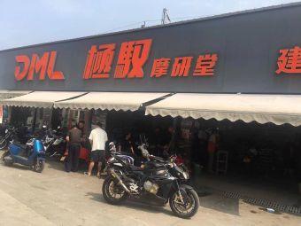 DML极驭摩研堂(建发店)