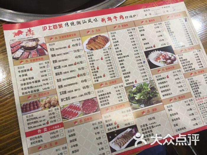 牛到家潮汕牛肉火锅(旗舰店)菜单图片 - 第8张