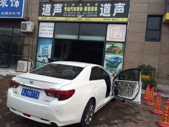 台州道声专业汽车音响隔音改装