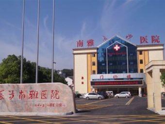 长沙南雅医院健康管理中心